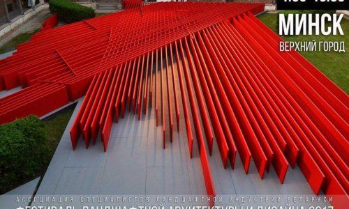 Фестиваль ландшафтной архитектуры и дизайна