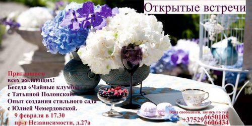приглашение на открытые встречи в АСЛИ
